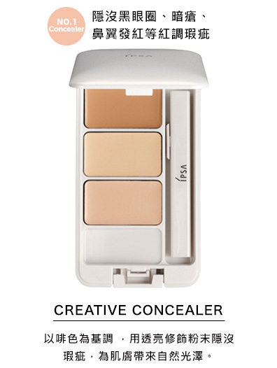 product_concealer